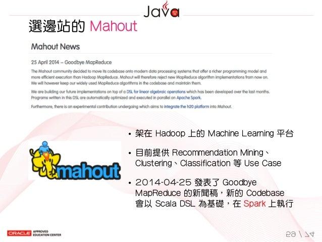 架在Hadoop上的MachineLearning平台 目前提供RecommendationMining、 Clustering、Classification等UseCase 2014-04-25發表了Goodbye...