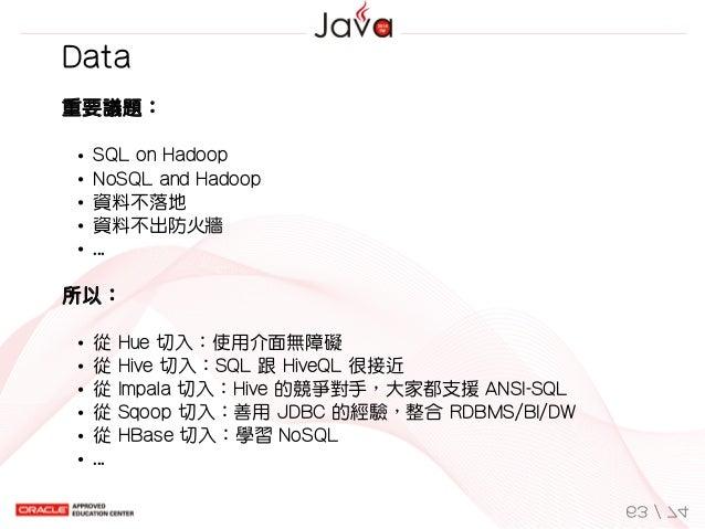 Data 重要議題: SQLonHadoop NoSQLandHadoop 資料不落地 資料不出防火牆 ... 所以: 從Hue切入:使用介面無障礙 從Hive切入:SQL跟HiveQL很接近 從Impala切入:Hi...