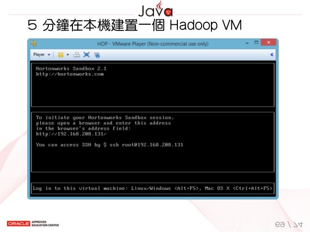 5分鐘在本機建置一個HadoopVM 69/74