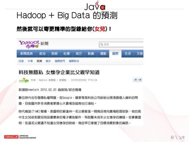 Hadoop+BigData的預測 然後就可以寄更精準的型錄給你(女兒)! 8/74