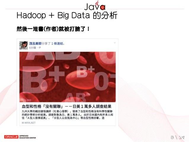 Hadoop+BigData的分析 然後一堆書(作者)就被打臉了! 9/74