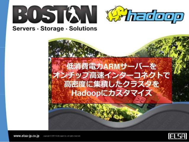 低消費電⼒ARMサーバーをオンチップ⾼速インターコネクトで  ⾼密度に集積したクラスタを   Hadoopにカスタマイズ