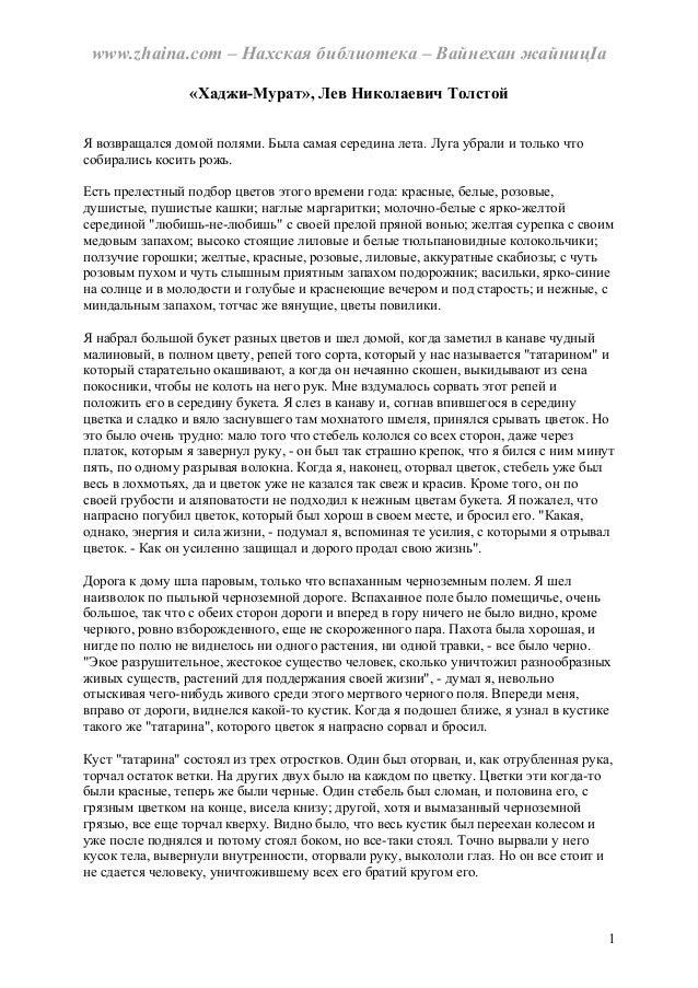 www.zhaina.com – Нахская библиотека – Вайнехан жайницIа «Хаджи-Мурат», Лев Николаевич Толстой Я возвращался домой полями. ...