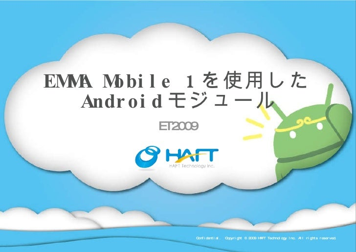 EMMA Mobile 1 を使用した Android モジュール ET2009 Confidential.  Copyright © 2009 HAFT Technology Inc. All rights reserved.