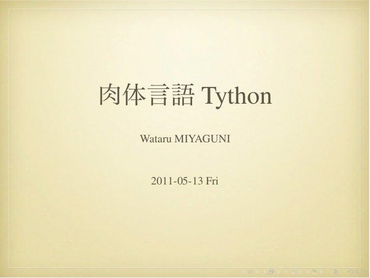 TythonWataru MIYAGUNI 2011-05-13 Fri                  .   .   .   .   .   .