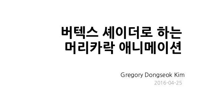 버텍스 셰이더로 하는 머리카락 애니메이션 Gregory Dongseok Kim 2016-04-25