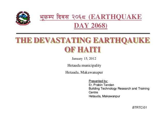 "e""sDk lbj; @)^* (EARTHQUAKE          lbj;              DAY 2068)THE DEVASTATING EARTHQAUKE          OF HAITI             J..."