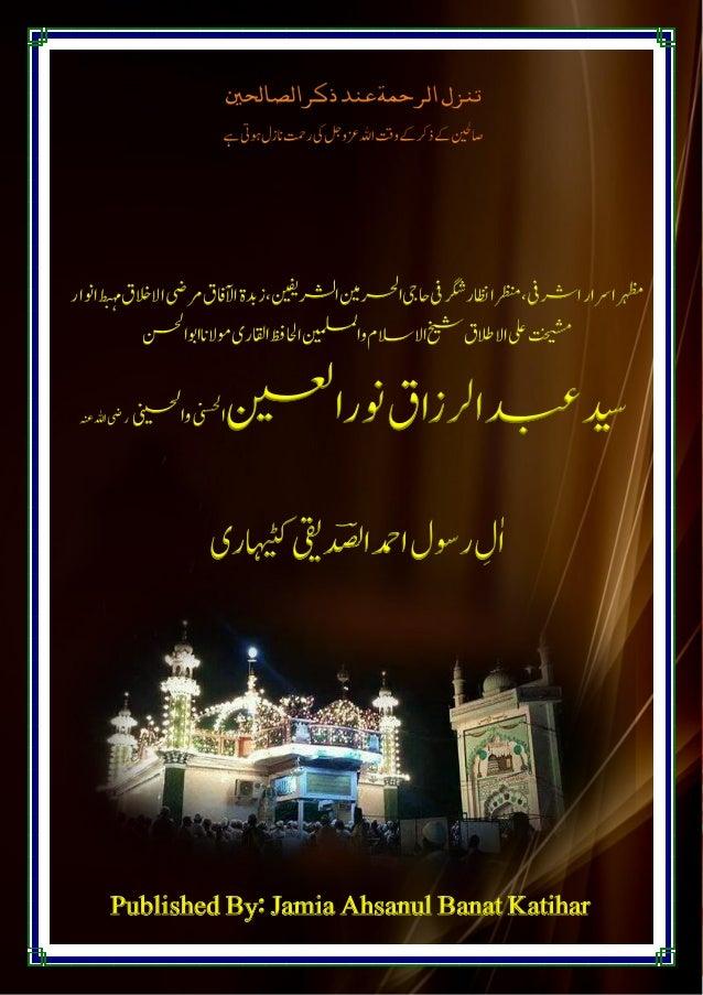ٰاٰلٰصلادمحاروسلاہیٹکرییقید Published By: Jamia Ahsanul Banat Katihar اارساررہظمرشاحیجرگشیف...