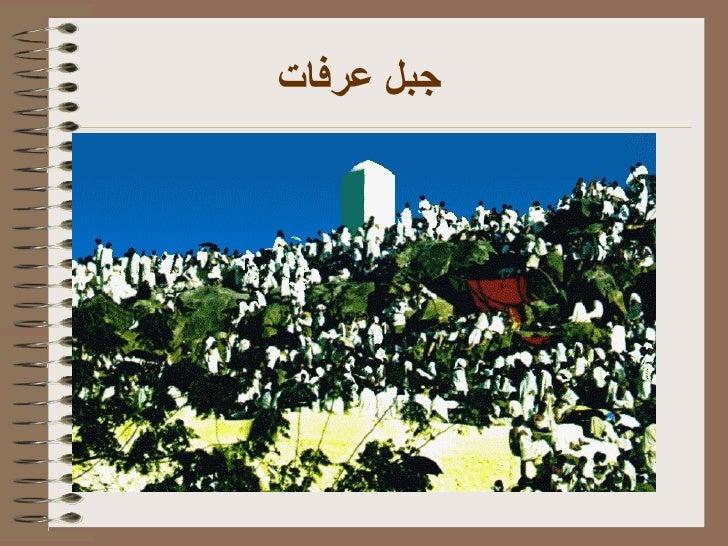 جبل عرفات      •