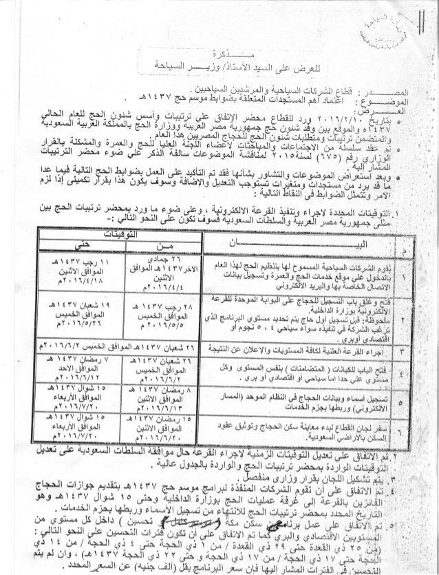 Hajj1437