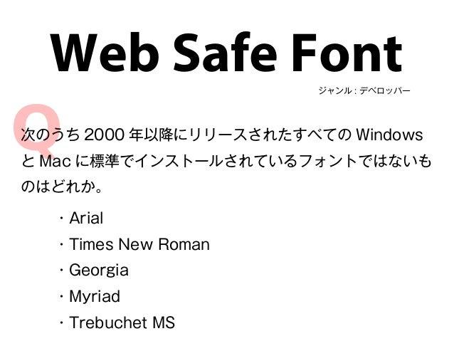 ジャンル : デベロッパー Web Safe Font 次のうち 2000 年以降にリリースされたすべての Windows と Mac に標準でインストールされているフォントではないも のはどれか。 ・Arial ・Times New Roma...