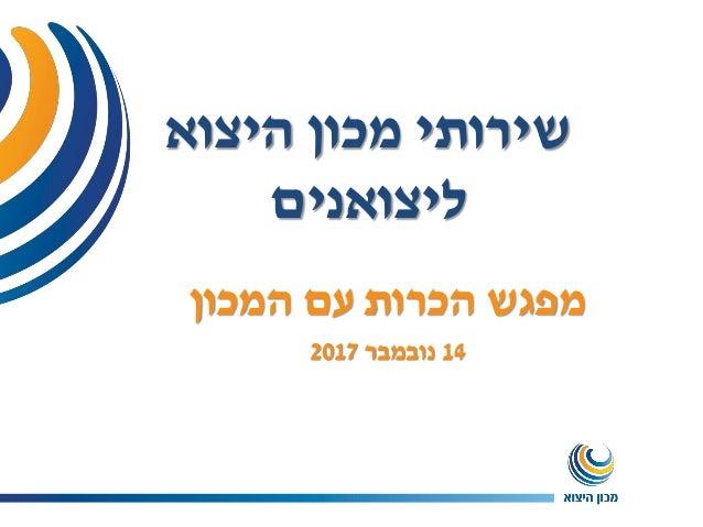המכון עם הכרות מפגש 14נובמבר2017 היצוא מכון שירותי ליצואנים