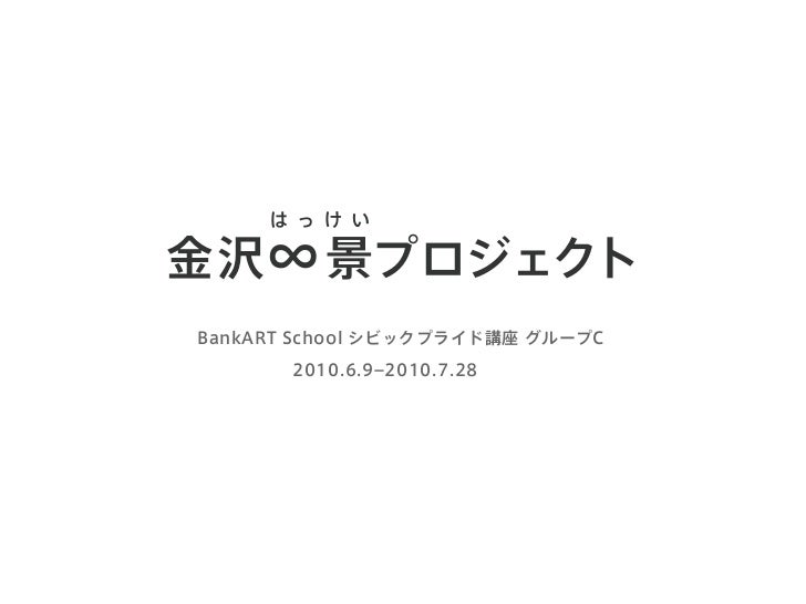 金沢∞景プロジェクト