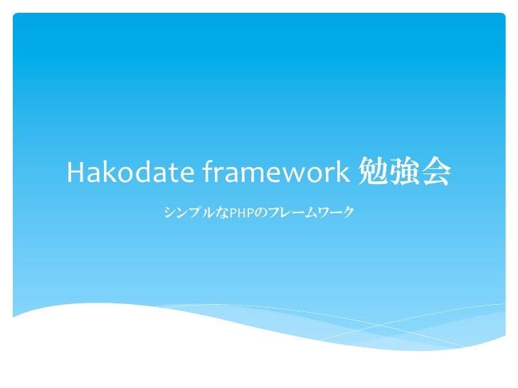 Hakodate framework 勉強会       シンプルなPHPのフレームワーク