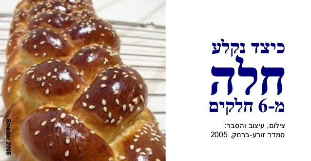 כיצדנקלע מ-6חלקים ,צילוםוהסבר עיצוב: זורע סמדר-ברמק,2005 Smadar2005 חלה