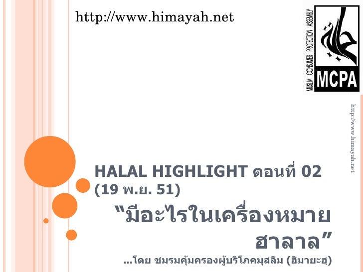 "HALAL HIGHLIGHT  ตอนที่  02  (19  พ . ย . 51 ) "" มีอะไรในเครื่องหมายฮาลาล"" ... โดย ชมรมคุ้มครองผู้บริโภคมุสลิม  ( ฮิมายะฮฺ..."