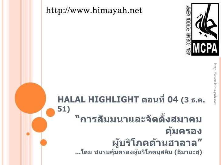 """HALAL HIGHLIGHT  ตอนที่  04  (3  ธ . ค . 51 ) """" การสัมมนาและจัดตั้งสมาคมคุ้มครอง ผู้บริโภคด้านฮาลาล"""" ... โดย ชมรมคุ้มครองผ..."""