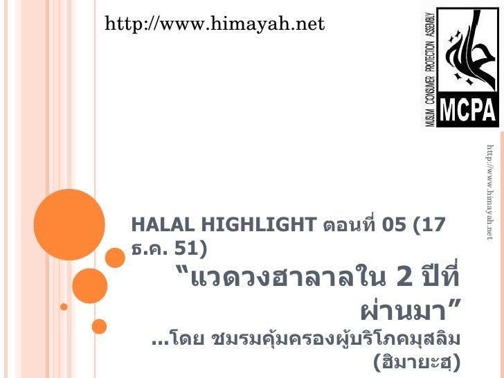"""HALAL HIGHLIGHT  ตอนที่  05 (17  ธ . ค . 51 ) """" แวดวงฮาลาลใน  2  ปีที่ผ่านมา"""" ... โดย ชมรมคุ้มครองผู้บริโภคมุสลิม  ( ฮิมาย..."""