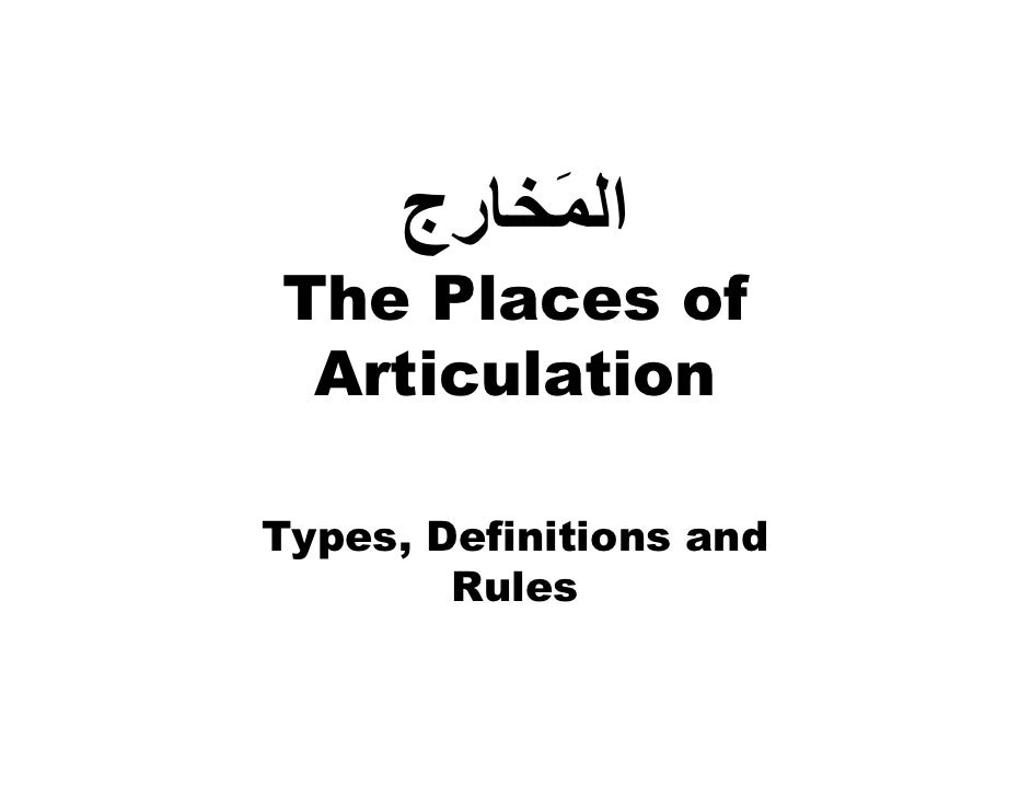‫اﻟ َﺨﺎرج‬           ‫ﻤ‬ The Places of  Articulation  Types, Definitions and         Rules