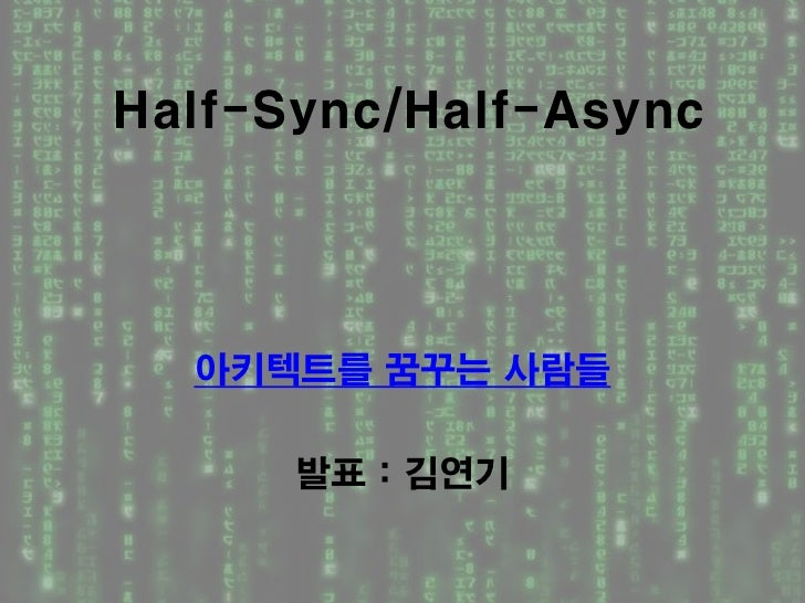 Half-Sync/Half-Async  아키텍트를 꿈꾸는 사람들      발표 : 김연기