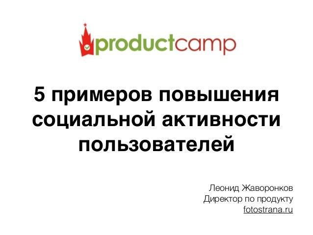 5 примеров повышения социальной активности пользователей Леонид Жаворонков Директор по продукту fotostrana.ru