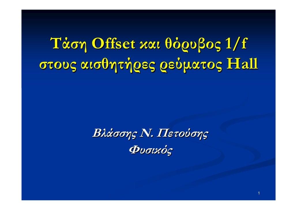 Τάση Offset και θόρυβος 1/f στους αισθητήρες ρεύµατος Hall           Βλάσσης Ν. Πετούσης             Φυσικός              ...