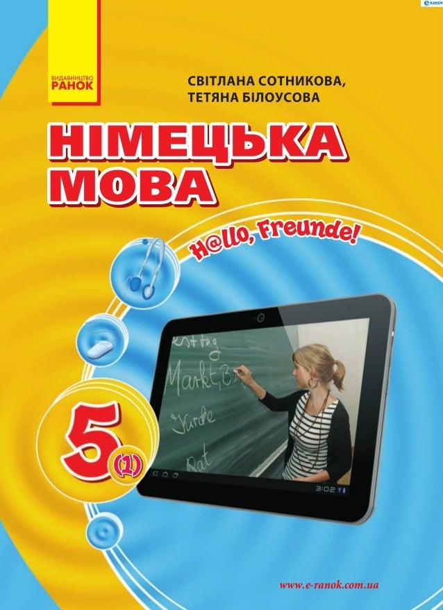 www.e-ranok.com.ua