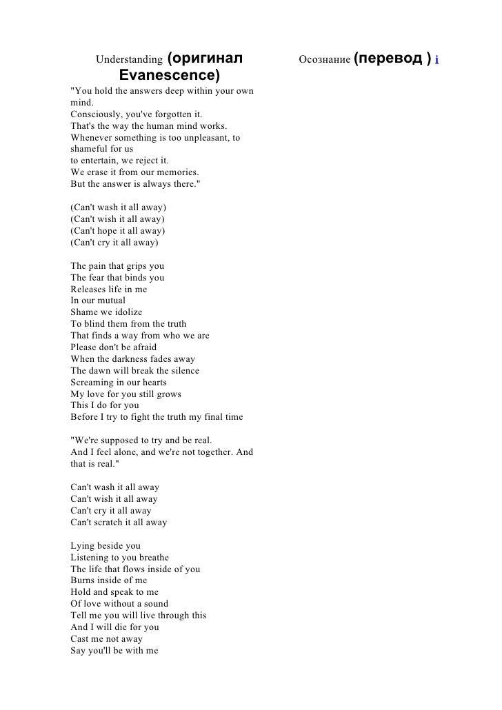 """(оригинал      Understanding                             Осознание (перевод   )i            Evanescence)""""You hold the answ..."""