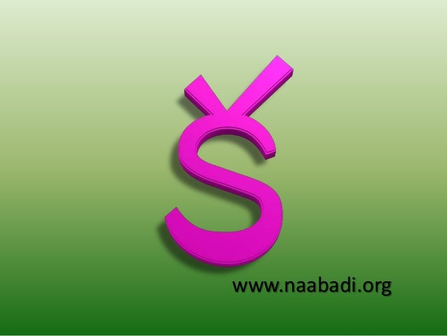 తెలుగు హల్లులు (Telugu Hallulu) Slide 2
