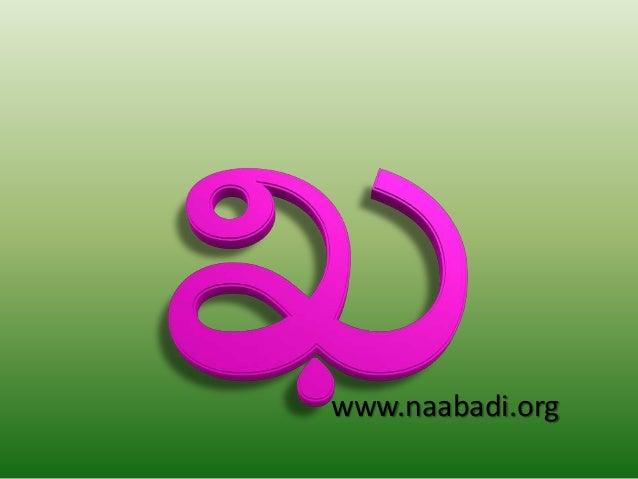 తెలుగు హల్లులు (Telugu Hallulu) Slide 3