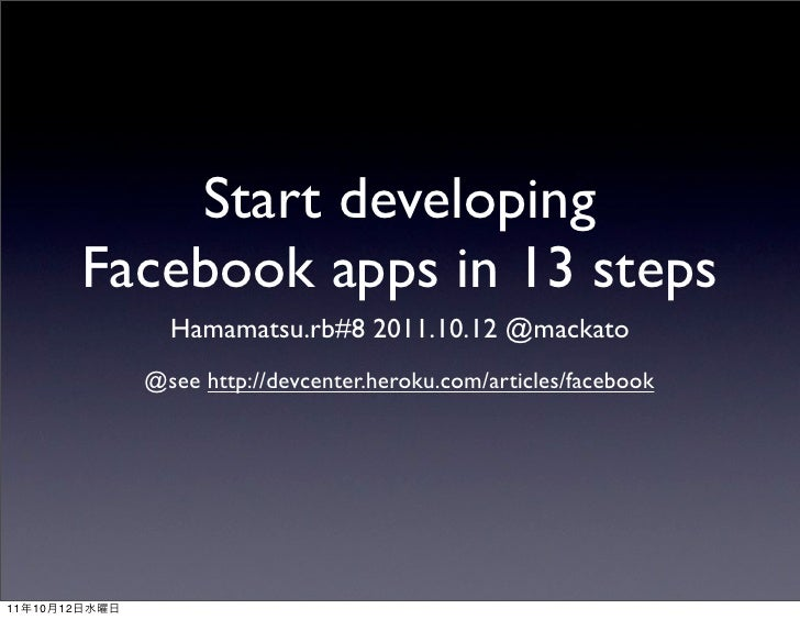 Start developing               Facebook apps in 13 steps                   Hamamatsu.rb#8 2011.10.12 @mackato             ...