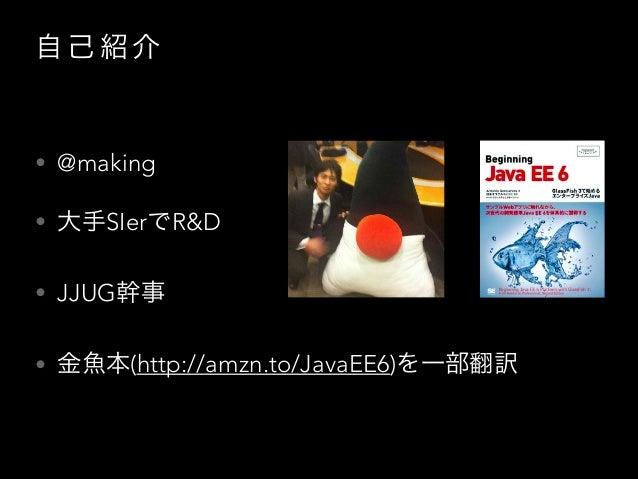 はまる!!JPA #glassfish_jp #javaee Slide 2