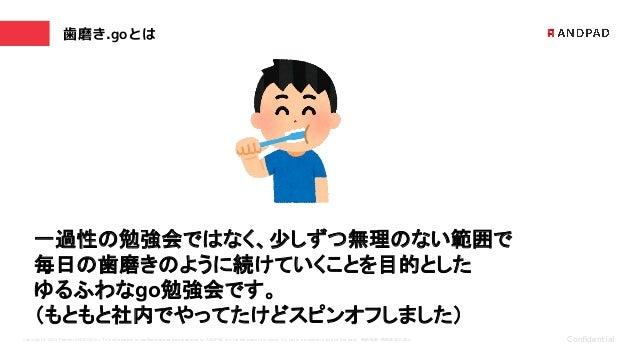 歯磨き.go Go言語の静的解析とコード生成勉強会 Slide 2
