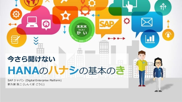 © 2017 SAP SE or an SAP affiliate company. All rights reserved. 1 今さら聞けない HANAのハナシの基本のき SAP ジャパン (Digital Enterprise Platf...