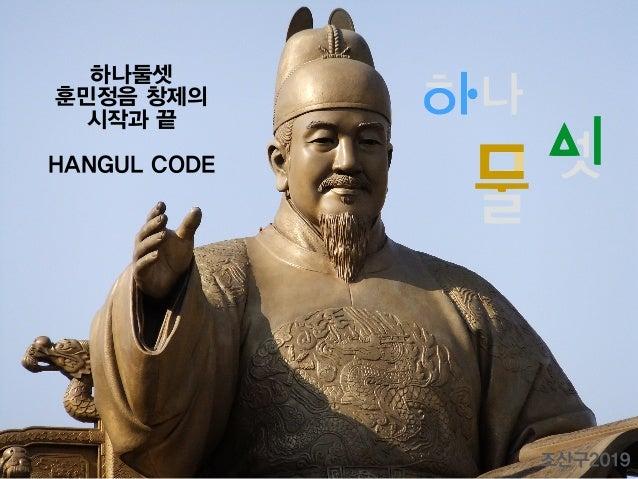 하나둘셋 훈민정음 창제의 시작과 끝 HANGUL CODE 조산구2019