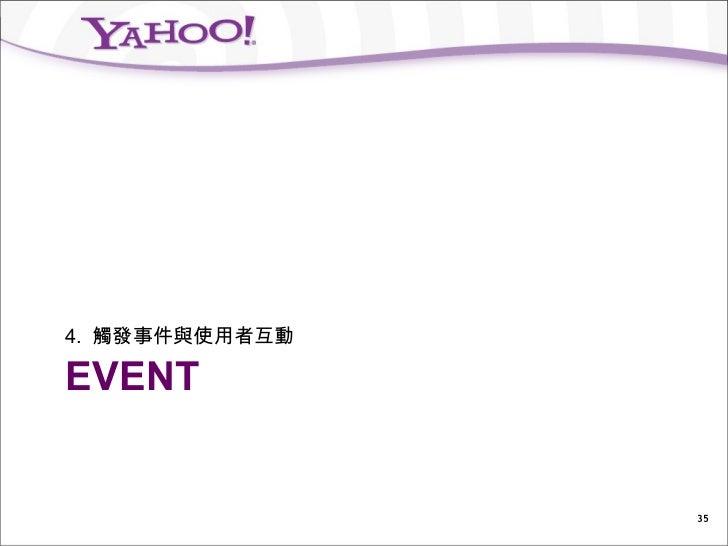4. 觸發事件與使用者互動EVENT                35