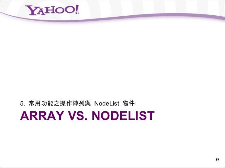 5. 常用功能之操作陣列與 NodeList 物件ARRAY VS. NODELIST                            39