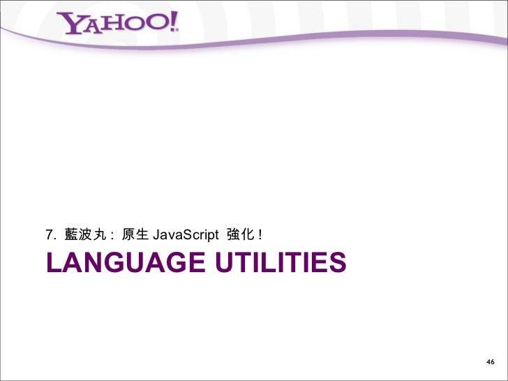 7. 藍波丸 : 原生 JavaScript 強化 !LANGUAGE UTILITIES                              46