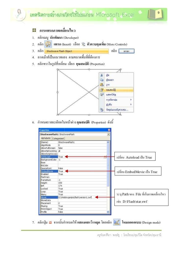 9     ก      ก1.     ก     ก       (Developer)                     (2.     ก         ก (Insert                    Insert) ...