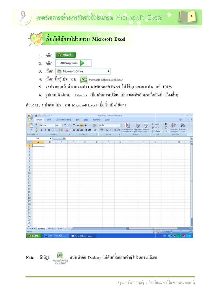 2                 F   F               ก     Microsoft Excel      1.     ก      2.     ก      3.     ก      4.     ก F F  ก...