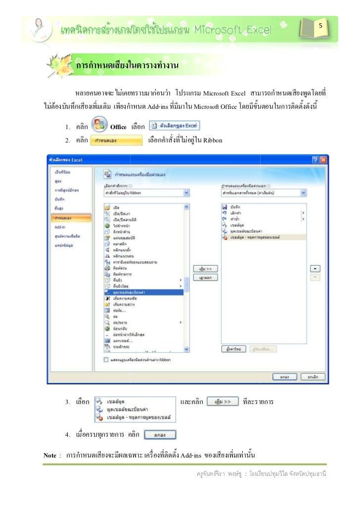5            ก ก                          F                กF F        ก      Microsoft Excel             ก  FF        ก  ...