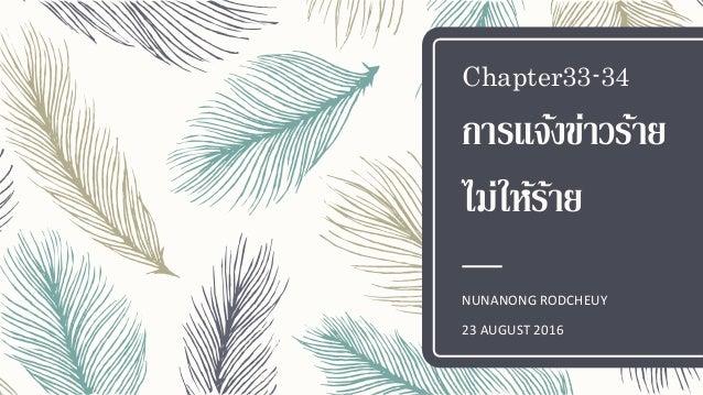 Chapter33-34 การแจ้งข่าวร้าย ไม่ให้ร้าย NUNANONG RODCHEUY 23 AUGUST 2016