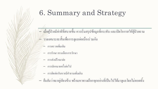 ตัวอย่างบทสนทนาเรื่องการแจ้งข่าวร้าย – ผู้ป่วยชายไทย 74ปี มีอาการปวดท้องทะลุหลังเรื้อรังมาหลายเดือน รักษาหลายที่ไม่ดีขึ้น ...