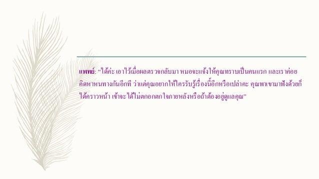 วิเคราะห์ ตัวอย่างบทสนทนาเรื่องการแจ้งข่าวร้าย – ผู้ป่วยชายไทย 74ปี มีอาการปวดท้องทะลุหลังเรื้อรังมาหลายเดือน รักษาหลายที่...