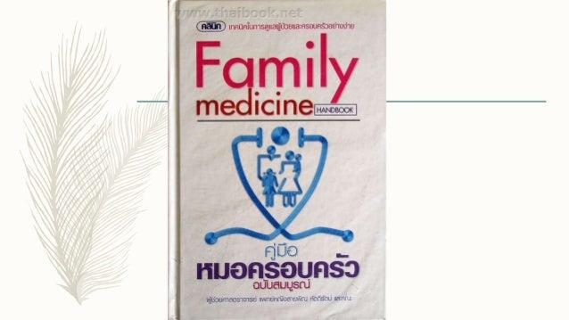 การแจ้งข่าวร้ายไม่ให้ร้าย Family medicine handbook Chapter 33