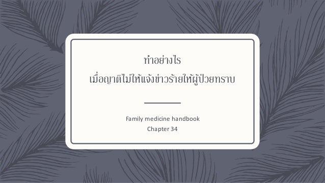 ทาอย่างไร เมื่อญาติไม่ให้แจ้งข่าวร้ายให้ผู้ป่วยทราบ – เป็นสถานการณ์ที่พบบ่อยในการดูแลผู้ป่วยด้วยโรคที่หมดหวัง – คนไทยมักใช...