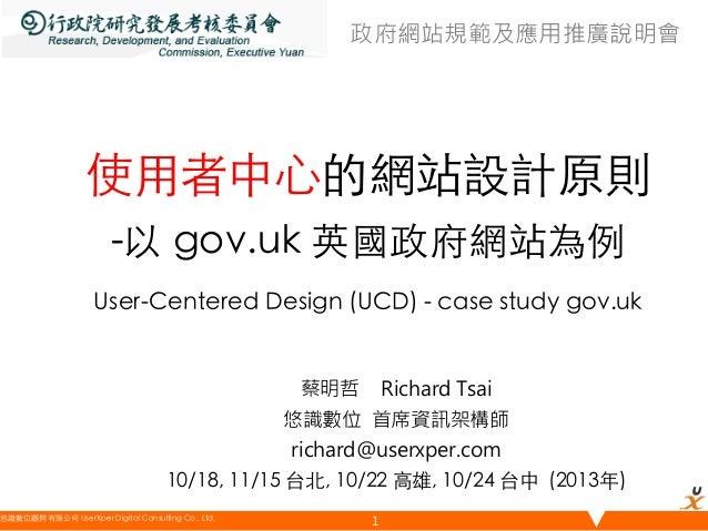 政府網站規範及應用推廣說明會  使用者中心的網站設計原則