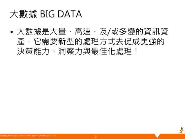 數據、洞察、設計   如何結合數據改善政府數位服務-蔡明哲 Slide 3