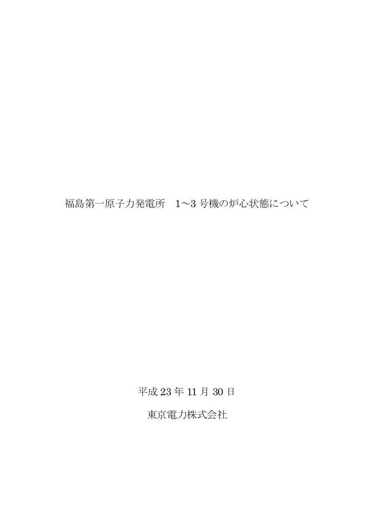 福島第一原子力発電所 1~3 号機の炉心状態について       平成 23 年 11 月 30 日        東京電力株式会社