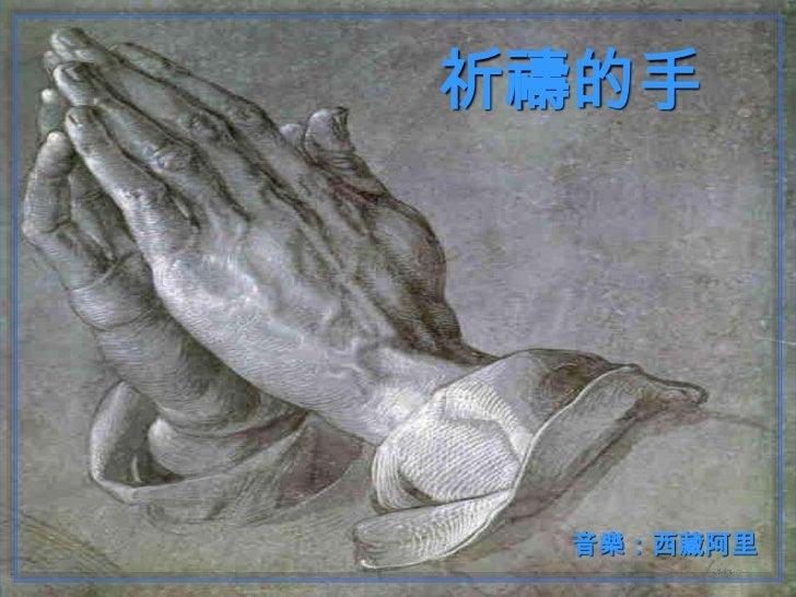 祈禱的手  音樂:西藏阿里